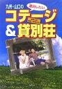 九州・山口の連泊したいコテージ&貸別荘