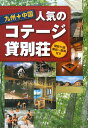 九州+中国人気のコテージ・貸別荘