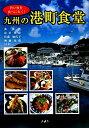 九州の港町食堂
