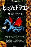 【】ヒックとドラゴン(6) [ クレシッダ・コーウェル ]