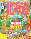 るるぶ北海道('16?'17)