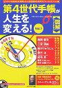 第4世代手帳が人生を変える!(vol.1)