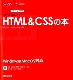 これからはじめるHTML&CSSの本 [ 千貫りこ ]