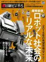 爆発前夜 ロボット社会のリアルな未来 [ 日経ビジネス ]