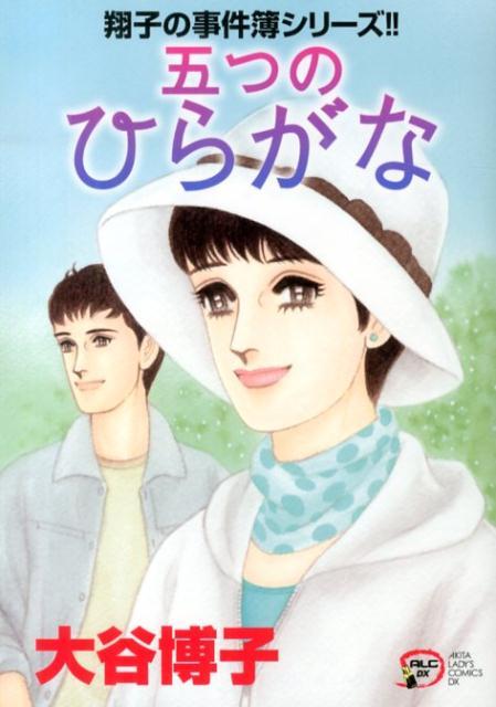 五つのひらがな 翔子の事件簿シリーズ!! (秋田レディースコミックスDX) [ 大谷博子 ]