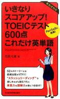 いきなりスコアアップ! TOEIC(R) テスト600点 これだけ英単語