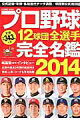 プロ野球12球団全選手完全名鑑(2014)