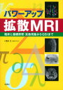 パワーアップ拡散MRI [ 荒木力 ]