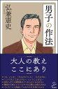 男子の作法 [ 弘兼 憲史 ]