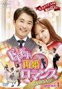 ドキドキ再婚ロマンス 〜子どもが5人!?〜 DVD-SET1 [ アン・ジェウク ]