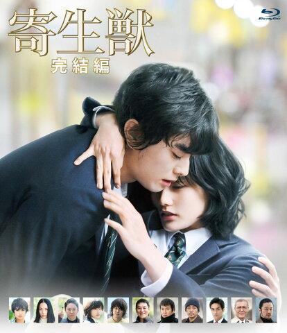 寄生獣 完結編 通常版(Blu-ray Disc) 【Blu-ray】 [ 染谷将太 ]