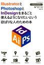 IllustratorとPhotoshopとInDesignをまるごと使えるよう [ I&D ]