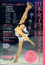 日本女子フィギュアスケートキャラクターブック(2008-2009)