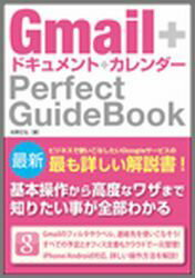 Gmail�ܥɥ�����ȡܥ�������Perfect��GuideBook