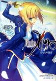 【】Fate/Zero(3) [ 虚淵玄 ]