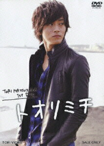 TORI MATSUZAKA 1st DVD �ȥ���ߥ�