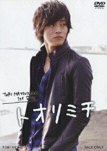 TORI MATSUZAKA 1st DVD トオリミチ [ 松坂桃李 ]