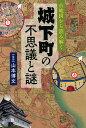 古地図から読み解く城下町の不思議と謎 [ 山本博文 ] - 楽天ブックス