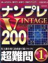ナンプレVINTAGE200超難問(1) [ 川崎光徳 ]