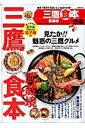 ぴあ三鷹武蔵境食本 地元で愛されるおいしいお店155軒! (ぴあmook)