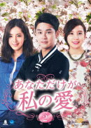 ���ʤ���������ΰ� DVD-BOX2
