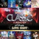 ディズニー オン クラシック 〜まほうの夜の音楽会 10周年記念ライブ ベスト スペシャル エディション (ディズニー)