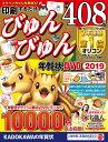 印刷するだけ びゅんびゅん年賀状 DVD 2019 [ 年賀...