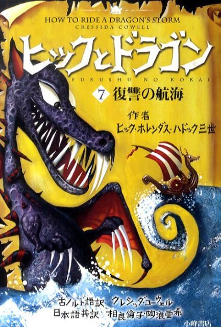 ヒックとドラゴン(7) 復讐の航海 [ クレシッダ・コーウェル ]...:book:14137104