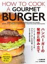 ハンバーガーの発想と組み立て [ 白根 智彦 ]...
