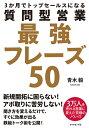 3か月でトップセールスになる 質問型営業最強フレーズ50 [ 青木毅 ]