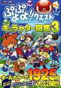 ぷよぷよ!!クエストキャラクター図鑑(vol.3) オフィシャルブック [ セガゲームス ]