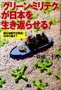 「グリーンミリテク」が日本を生き返らせる! 脱石油時代が到来!日本の道は? [ 兵頭二十八 ]