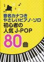 初心者の人気J-POP80曲 (音名カナつきやさしいピアノ ソロ) クラフトーン(音楽)