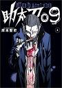 助太刀09(4) [ 岸本聖史 ]