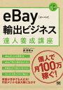 eBay輸出ビジネス達人養成講座 [ アライヴ・エージェンシー森俊徳 ]