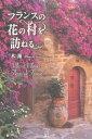 フランスの花の村を訪ねる (かもめの本棚) [ 木蓮 ]