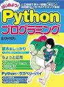 はじめよう!Pythonプログラミング (日経BPパソコンベストムック) [ 日経ソフトウエア ]