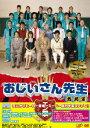 おじいさん先生 熱闘篇 DVD-BOX ピエール瀧