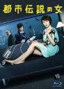 「都市伝説の女」Blu-ray BOX【Blu-ray】 [ 長澤まさみ ]