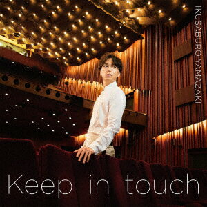 Keep in touch (初回限定盤 CD+DVD) [ 山崎育三郎 ]