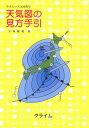 天気図の見方手引新改訂版