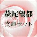 萩尾望都 文庫セット