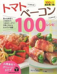 【バーゲン本】トマトさえあれば!ベーコンさえあれば!100レシピ [ お得食材でボリュームおかず9 ]
