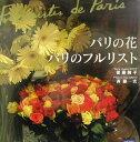 パリの花/パリのフルリスト [ 後藤綺子 ]
