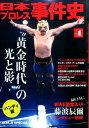 日本プロレス事件史(vol.1)ハンディ版 [ ベースボール・マガジン社 ]