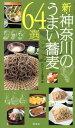 新・神奈川のうまい蕎麦64選 [ 江戸ソバリエ協会 ]