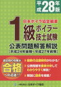 1級ボイラー技士試験公表問題解答解説(平成28年版(平成24年後期〜) [ 日本ボイラ協会 ]