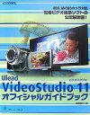 Ulead VideoStudio 11オフィシャルガイドブック