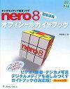 Nero 8完全活用オフィシャルガイドブック