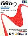 nero 9 RELOADEDオフィシャルガイドブック